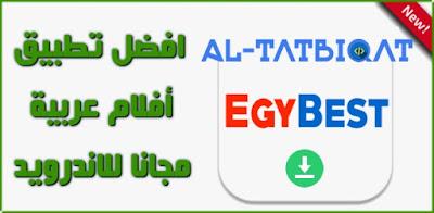 تحميل تطبيق Egy Best النسخة الرسمية 2020