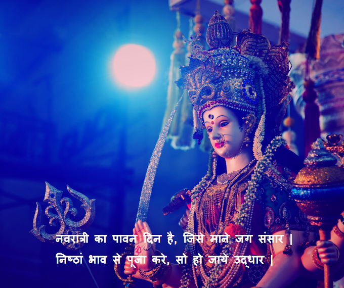 Navratri images, दुर्गा Quotes, Navratri Wishes, Photos and Navratri 2020.