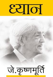 Dhyaan-By-J-Krishnamurti-PDF-Book-In-Hindi-Free-Download