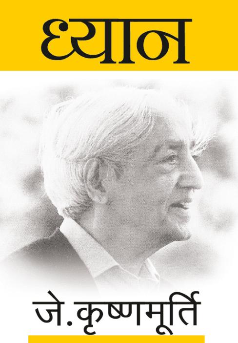 ध्यान : जे कृष्णमूर्ति द्वारा मुफ़्त पीडीऍफ़ पुस्तक हिंदी में | Dhyaan : By J Krishnamurti PDF Book In Hindi Free Download