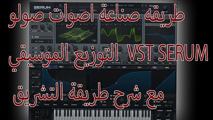 طريقة صناعة اصوات صولو التوزيع الموسيقي *