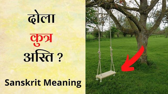 Kutra Sanskrit to Hindi translation