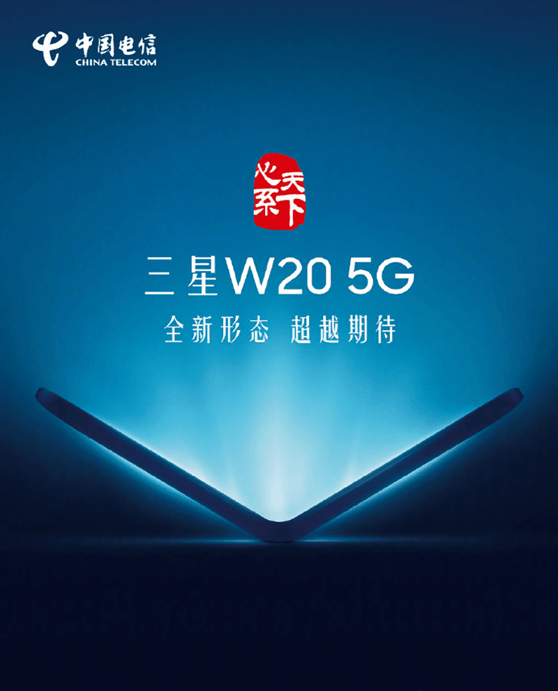 Image posted at China Telecom's Weibo page