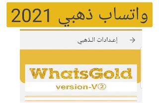 تحميل واتساب ذهبي,تنزيل واتساب ذهبي,واتساب ذهبي 2021,واتساب الذهبي 2021,تنزيل واتساب ذهبي أخر اصدار ,واتس اب ذهبي التحديث الجديد