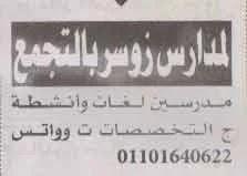 اعلانات وظائف أهرام الجمعة اليوم 27/8/2021