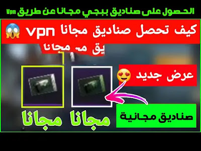 pubg-free-crates-vpn-hack