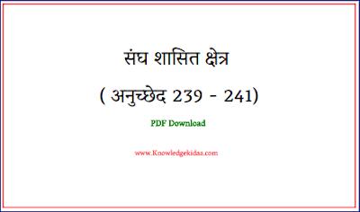 भाग 8 [ संघ शासित क्षेत्र ( अनुच्छेद 239 - 241) ] | PDF Download |