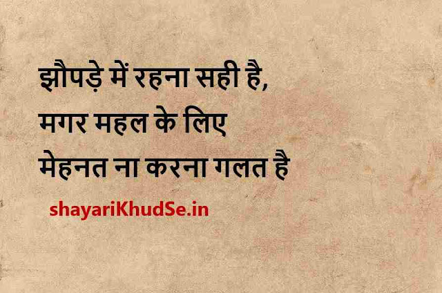 motivational quotes in hindi on success  photo, motivational quotes in hindi hd images
