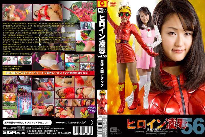 TRE-56 Heroine Give up Vol.56 Gelombang Suara Serangan Manusia