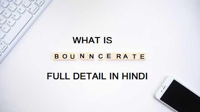 Bounce Rate क्या है इसे कैसे चेक करें