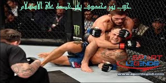 حبيب نور محمدوف يجبر خصمه على الاستسلام