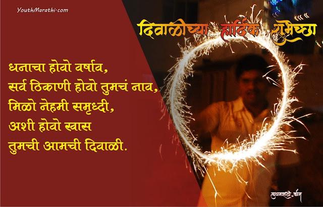 Dhanacha hovo varshav Diwali quotes in marathi
