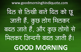Good Morning Hindi Quotes
