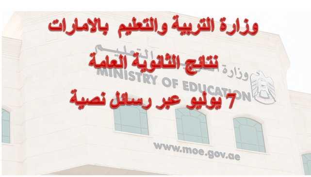 وزارة التربية والتعليم بالامارات نتائج الثانوية العامة 7 يوليو عبر رسائل نصية
