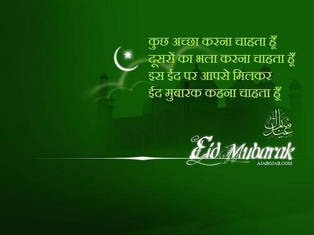 happy eid mubarak wishes quotes  eid mubarak wishes in english  eid mubarak wishes in hindi  eid mubarak sms english  eid mubarak sms 2018 eid mubarak quotes 2018  eid mubarak to you and your family  eid mubarak status