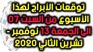 توقعات الأبراج لهذا الأسبوع من السبت 07 الى الجمعة 13 نوفمبر - تشرين الثاني 2020