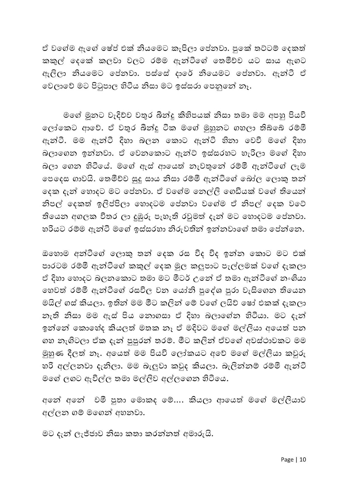 Pipunu malak 1 sinhala wela katha and wala katha stories sinhala