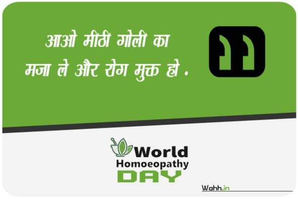 World Homoeopathy Day Message