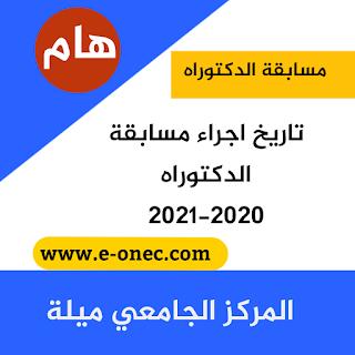 تاريخ مسابقة الدكتوراه للسنة الجامعية 2021/2020 ميلة