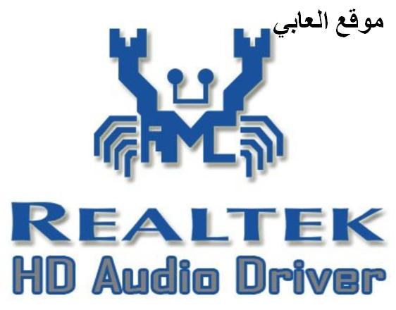 تحميل برنامج تعريف الصوت مجانا 2018 download realtek hd audio driver