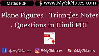 Plane Figures - Triangles Notes , Questions in Hindi PDF