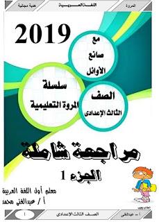 المراجعة النهائية الغة العربية الشهادة الإعدادية الترم الثانى
