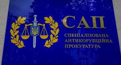 Верховная Рада назначила комиссию по отбору главы САП