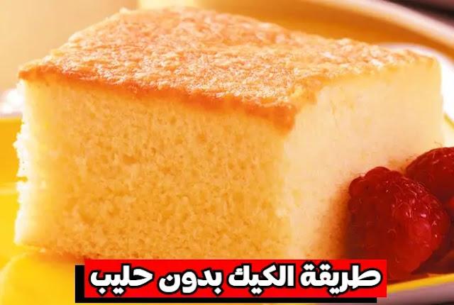 طريقة الكيك بدون حليب بطريقة وخطوات سهلة