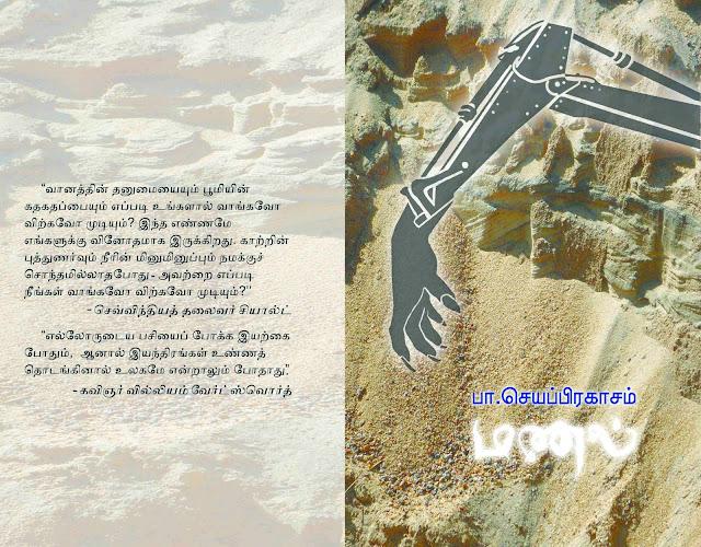 மணல் நாவல்