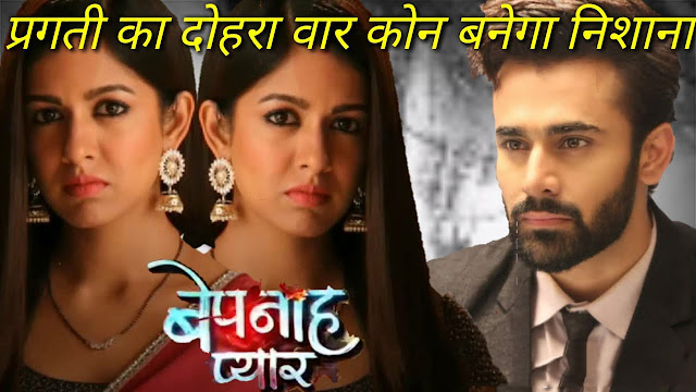 Future Story : Raghbir and Pragati's love consummation night adds new twist in tale