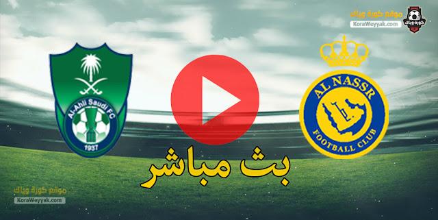 نتيجة مباراة الأهلي السعودي والنصر اليوم 11 مارس 2021 في الدوري السعودي