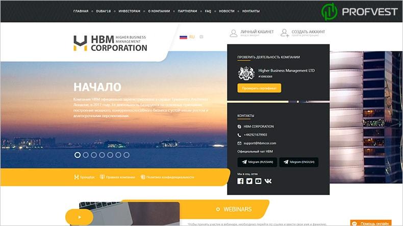HBM Corporation обзор и отзывы HYIP-проекта