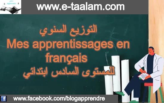 تحميل التوزيع السنوي Mes apprentissages en français للمستوى السادس ابتدائي PDF