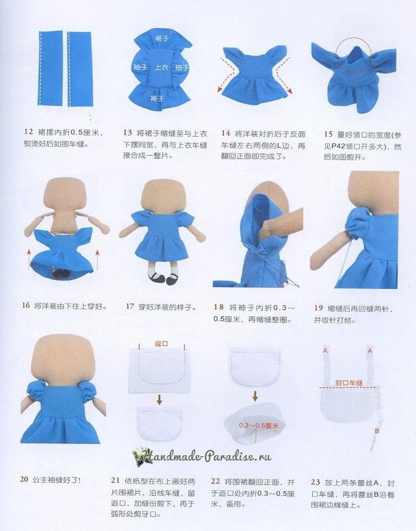 Шьем текстильную куклу (2)