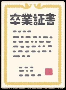 賞状のイラスト(卒業証書)