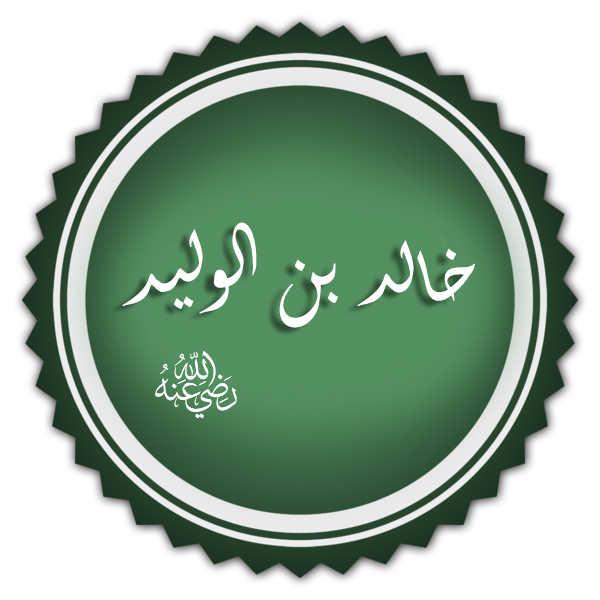 خالد بن الوليد رضي الله عنه سيف الله المسلول