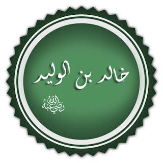 خالد بن الوليد ، سيف اله المسلول ، الصحابة