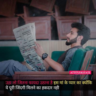 maa ka ladla in hindi