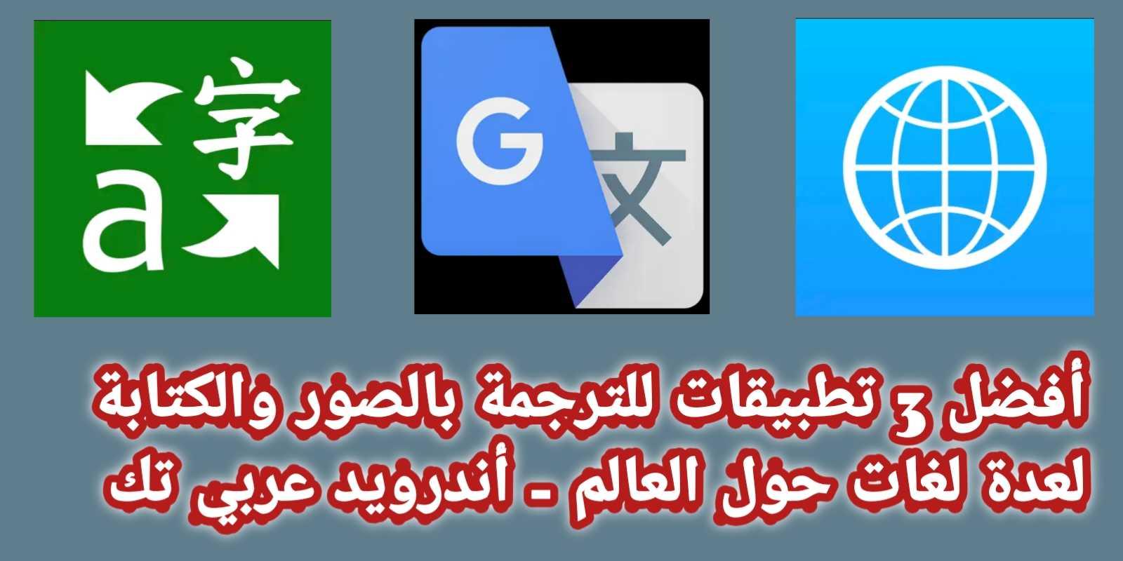 أفضل 3 تطبيقات للترجمة بالصور والكتابة لعدة لغات لا يعرفها الكثيرون