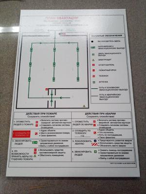 Изготовление планов эвакуации, плакатов и знаков безопасности
