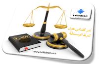 شرط الوساطة الاتفاقية بالمغرب شرط الوساطة الاتفاقية بالمغرب شرط الوساطة الاتفاقية بالمغرب