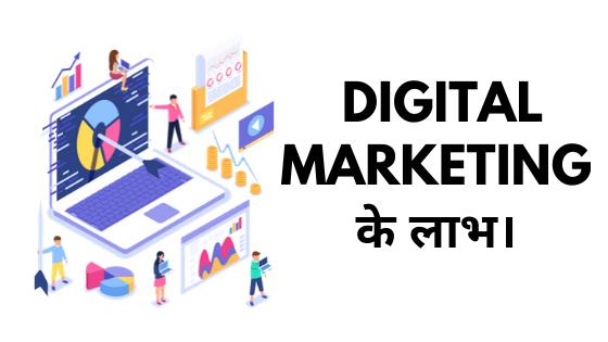 digital marketing ke laabh