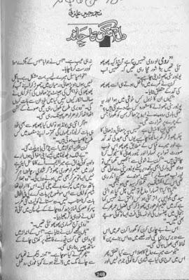 Dil angan ka chand by Najma Jabeen Alizaey pdf
