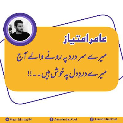 Sad Poetry  by Amir Imtiaz