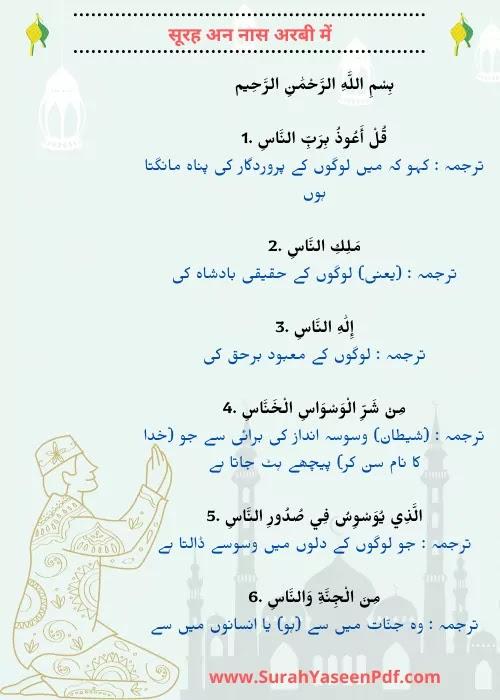 Surah-An-Nas-in-Arabic-Image