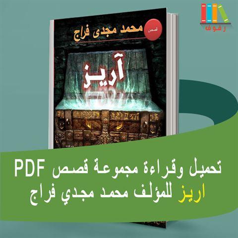 قراءة وتحميل المجموعة القصصية اريز pdf