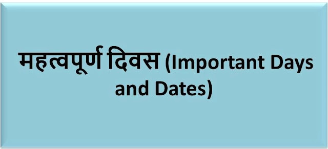 महत्वपूर्ण दिवस (Important Days and Dates)