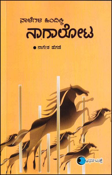 http://www.navakarnatakaonline.com/naalegala-hindikki-naagalota