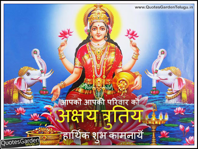 akshaya tritiya messages wishes in hindi