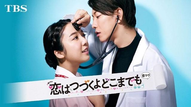 Tokutube - Koi Wa Tsuzuku Episódio 01
